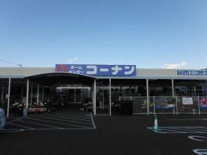 ホームセンターコーナン徳島住吉店