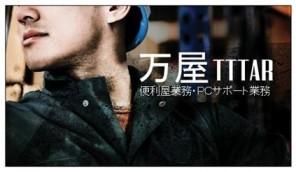 徳島のパソコンの便利屋さん 万屋TTTAR