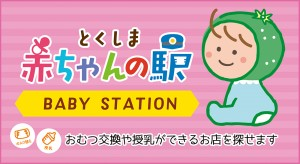 とくしま赤ちゃんの駅バナー